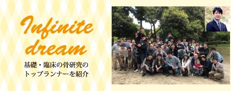 Infinite dream > 中野 貴由 | ...